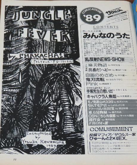 NEW パンチザウルス 1989年5月30日号