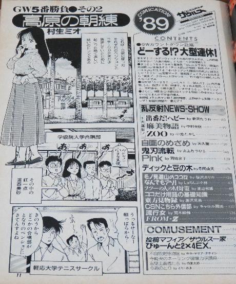 NEW パンチザウルス 1989年5月4日号