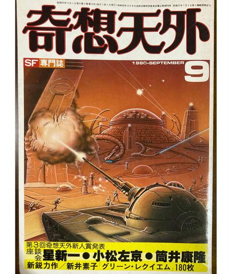 奇想天外1980年9月号■新井素子「グリーン・レクイエム」■他
