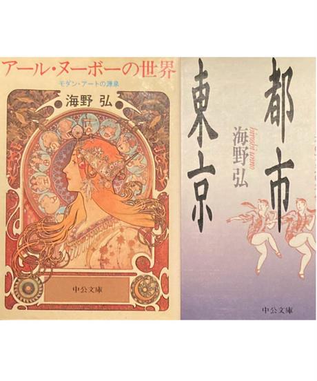 海野弘■中公文庫2冊■アール・ヌーボーの世界■モダン都市東京