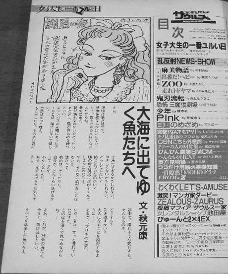 NEW パンチザウルス 1989年3月23日号