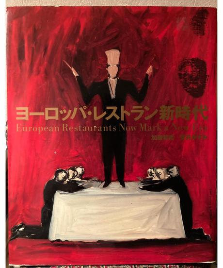 安井かずみ・加藤和彦■ヨーロッパ・レストラン新時代■