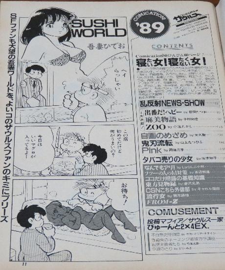 NEW パンチザウルス 1989年5月23日号