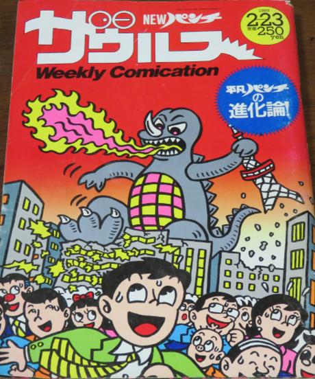 NEW パンチザウルス 創刊号 1989年2月23日号