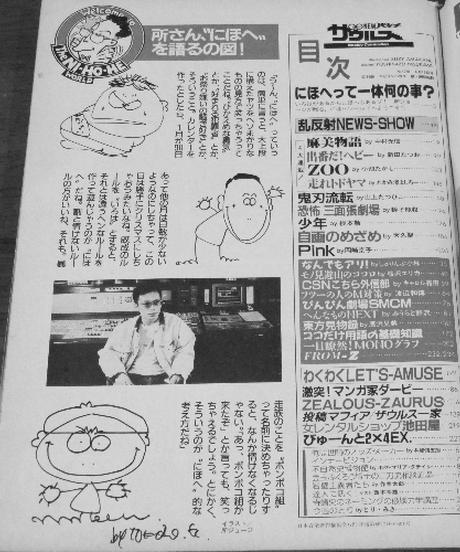 NEW パンチザウルス 1989年4月13日号