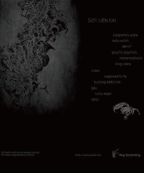 """IJEN KAI First album """"si01"""" Vinyl"""
