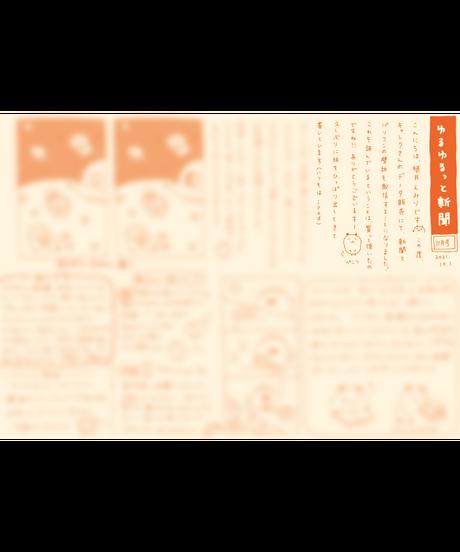 【植月えみり】ゆるゆるっと新聞11月号&パソコン壁紙3枚セット(データ販売)