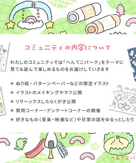 【おかだひろみ】月額制オンラインコミュニティ ~おかだひろみのへんてこパーク~