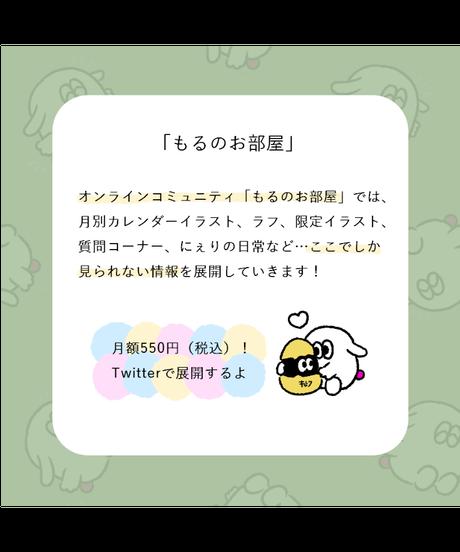 【にぇり】月額制オンラインコミュニティ~もるのお部屋~