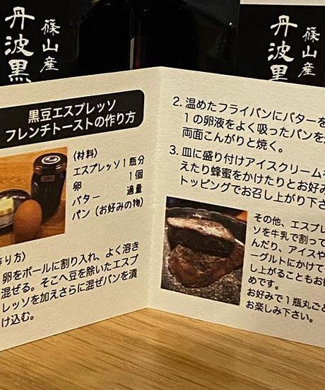 丹波黒豆エスプレッソ煮  10個