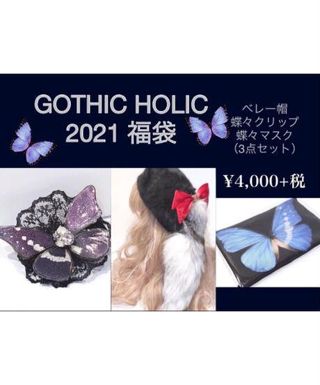 GOTHIC HOLIC/2021福袋4千円