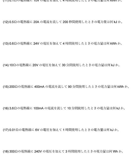 【PDF】「熱量・電力量」計算ドリル50題