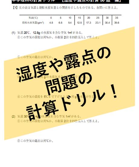 【PDF】「湿度や露点の問題」計算ドリル30題
