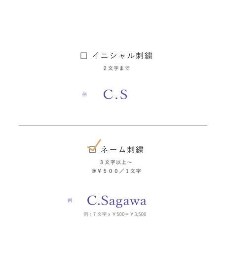【OPTION】ポケットチーフ x ネーム刺繍 (@¥500/1文字)