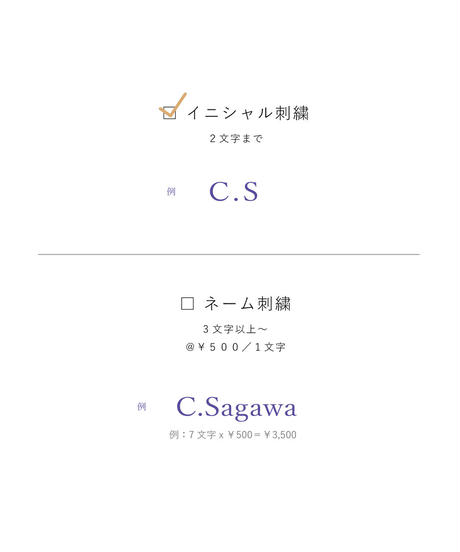 【OPTION】ポケットチーフ x イニシャル刺繍 (2文字まで)