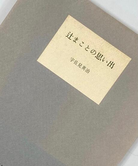 Title/ 辻まことの思い出   Author/ 宇佐見英治