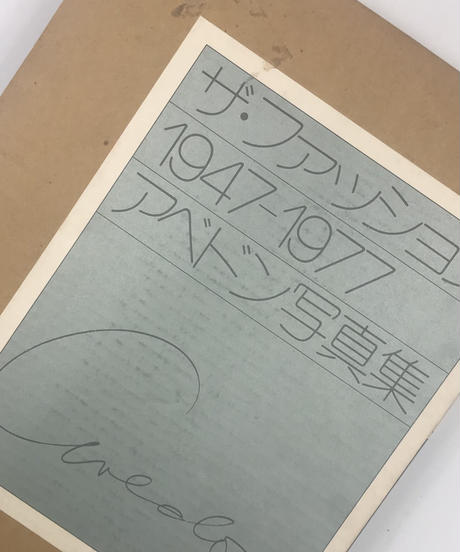 Title/ ファッション 1947-1977 アヴェドン写真集 Author/ リチャード・アヴェドン