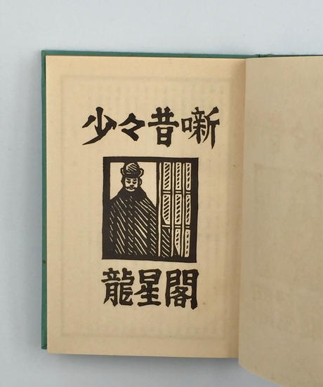 Title/ 少々昔噺  Author/ 川上澄生