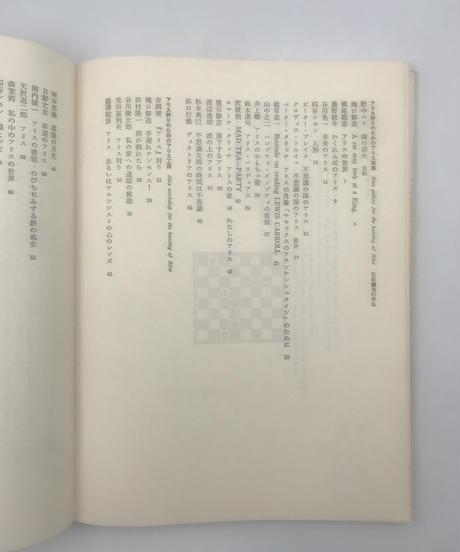 Title/ アリスの絵本  Author/ 高橋康也編