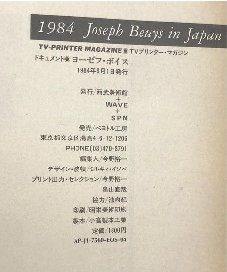 Title/ ドキュメント ヨーゼフ・ボイス  Author/ 今野裕一編