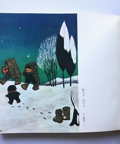 Title/ 心のふるさと      Author/ 谷内六郎
