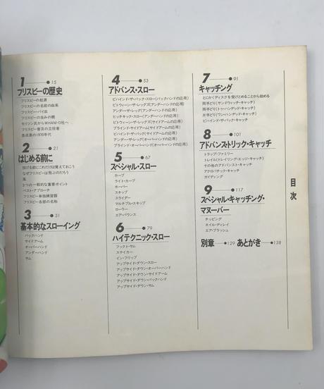 Title/ フリスビー・ハンドブック  Author/ マーク・ダナ ダン・ポインター