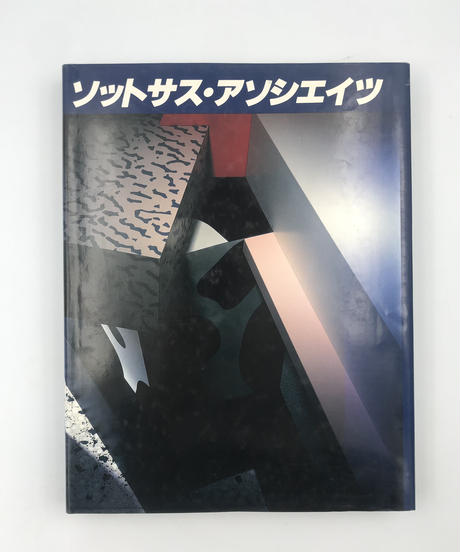 Title/ ソットサス・アソシエイツ Author/ エットレ・ソットサス