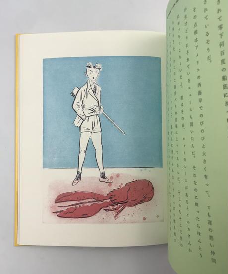 Title/ 調理場の子ねずみたち  Author/ 金子國義
