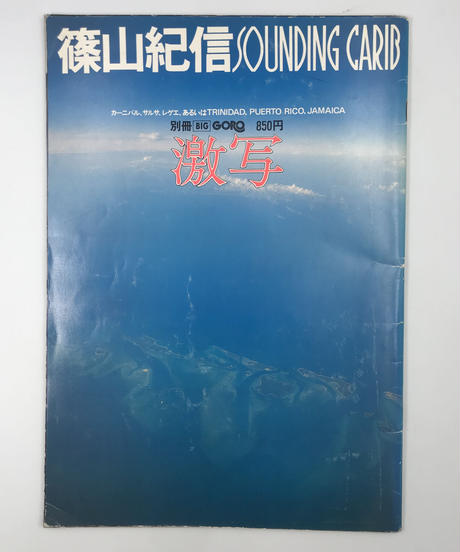 Title/ SOUNDING CARIB   Author/ 篠山紀信