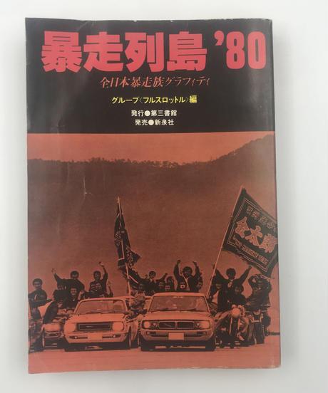 グループ<フルスロットル>の暴走列島'80