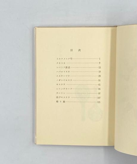 Title/ おろしやの旅 Author/ 武井武雄
