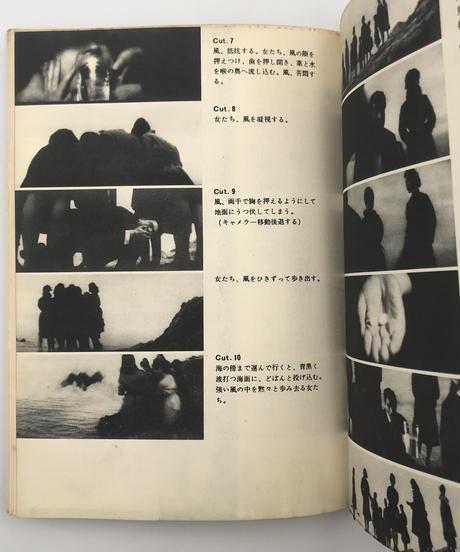 Title/ 成城町271番地  Author/ 市川崑 和田夏十