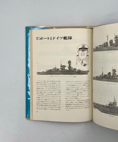Title/ 船の世界 Author/ 柳原良平