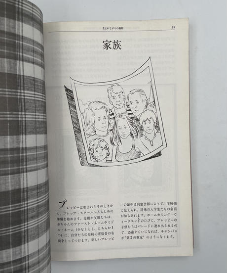 Title/ オフィシャル・プレッピー・ハンドブック  Author/ リサ・バーンバック