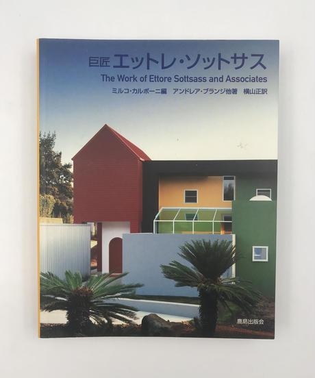 Title/ 巨匠エットレ・ソットサス  Author/ ミルコ・カルボーニ 編