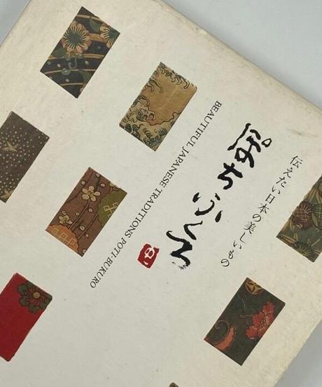 Title/ ぽちぶくろ Author/ 貴道裕子