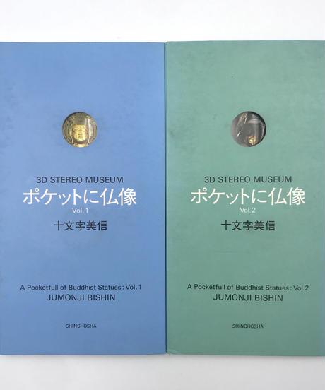 Title/ 3Dポケットにシリーズ 4冊セット      Author/ 十文字美信