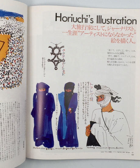 Title/ 雑誌づくりの決定的瞬間    Author/ 編集 木滑良久