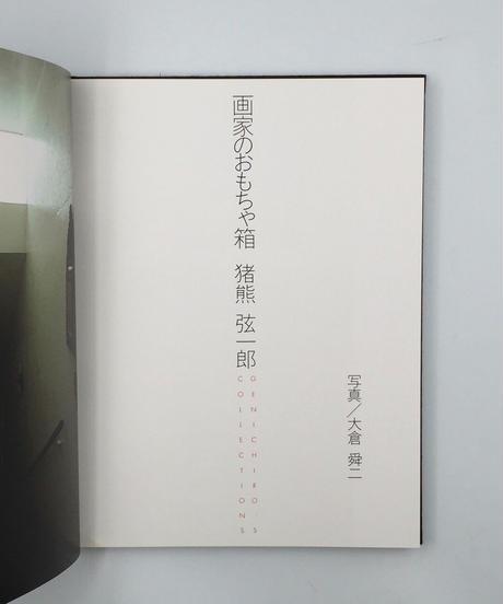 Title/ 画家のおもちゃ箱  Author/ 猪熊弦一郎・著 大倉舜二・写真