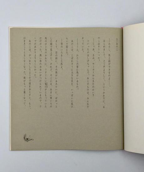 Title/ あのこ  Author/ 今江祥智 宇野亜喜良