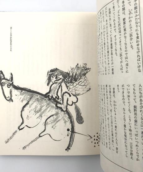 Title/ 風の絵本  Author/ 田島征三