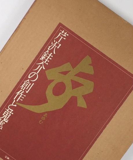 Title/ 芹沢銈介の創作と蒐集
