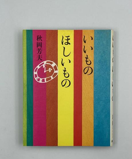 Title/ いいものほしいもの Author/ 秋岡芳夫