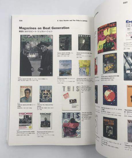 Title/ オン・ザ・ロード:書物から見るカウンターカルチャーの系譜