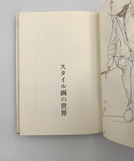 Title/ スタイル画の世界  Author/ 長沢節 監修