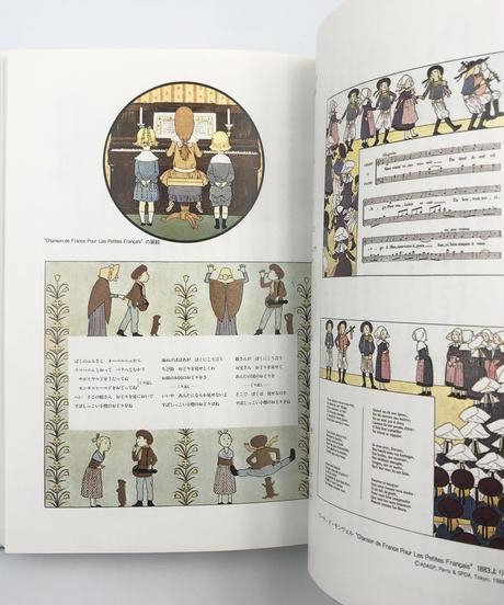 Title/ ぼくの絵本美術館  Author/ 堀内誠一