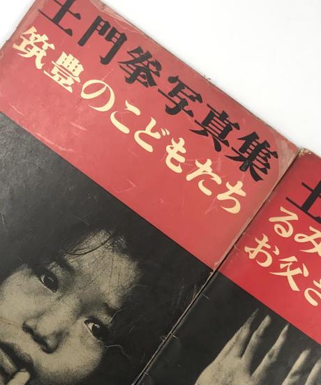 Title/ 筑豊のこどもたち 2冊揃い   Author/ 土門拳