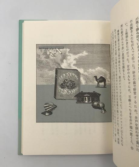 Title/ ことばの食卓 Author/ 武田百合子