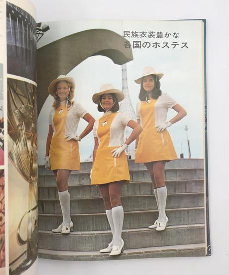 Title/ Expo'70 Album  Author/ 真鍋博 他
