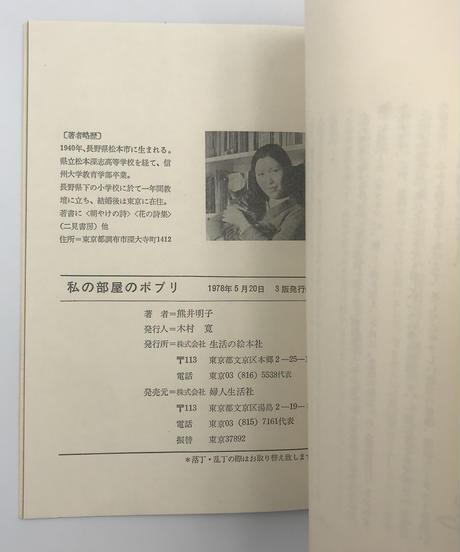 Title/ 私の部屋のポプリシリーズ  Author/ 熊井明子
